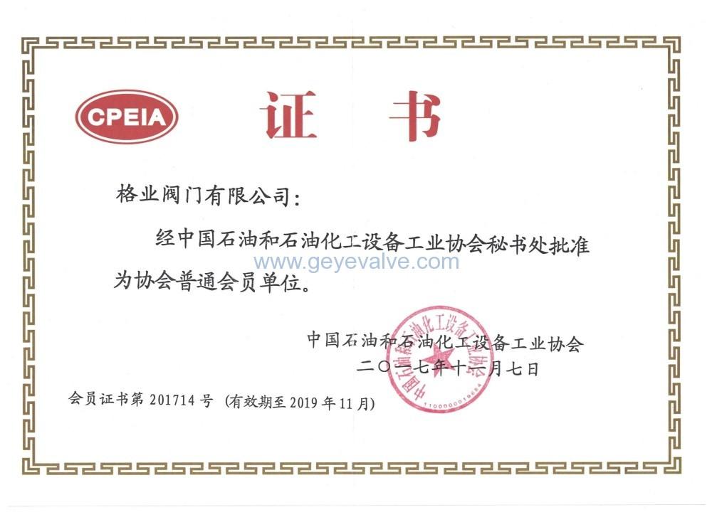 中国石油和石油化工设备工业协会_副本.jpg